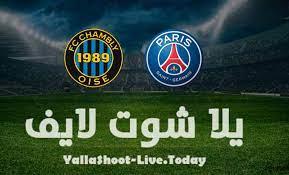 نتيجة مباراة باريس سان جيرمان وشامبلي اليوم 17-07-2021 في مباراة ودية