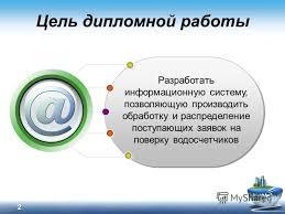Презентация на тему Дипломная работа Разработка информационной  2 Цель дипломной работы