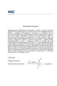 Рекомендательные письма и наградные дипломы Стеклострой Рекомендательные письма и наградные дипломы