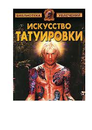 татуировки барановский By Bobus Bobuz Issuu