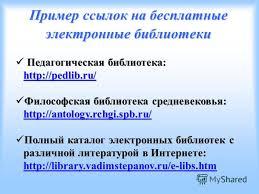 Презентация на тему Внимание Скаченные с Интернета полностью  6 Пример ссылок на бесплатные