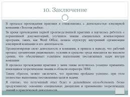 Заключение в отчете по производственной практике повара  Отчет по практике Отчет по прохождению производственной практики в ООО Кафе Старый дом Казахская сказка Глупец Казахская отчет по практике поваром в кафе