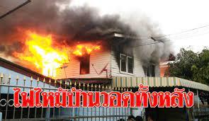 ไฟไหม้วอดบ้านทั้งหลัง ลามไปบ้านข้างเคียง จนท.คาดเกิดจากจุดธูปไหว้เจ้า -  ข่าวสด
