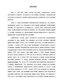 Предпринимательский риск eго сущность виды и особенности в  Предпринимательский риск eго сущность виды и особенности в России 09 04 14
