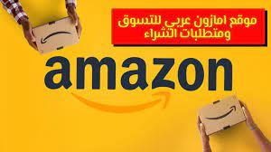 موقع امازون عربي للتسوق ومتطلبات الشراء بخصومات مميزة حتي 50% خصم