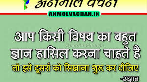 5320 Motivational Quotes In Hindi For Students Images Facebook
