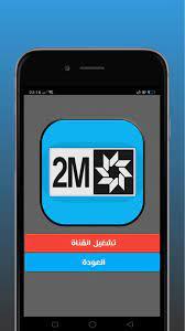 القناة الثانية 2m Live بث مباشر 2020 for Android - APK Download