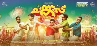 chunkzz movie review college malayalam comedy