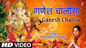 गणेश चालीसा Ganesh Chalisa I ...
