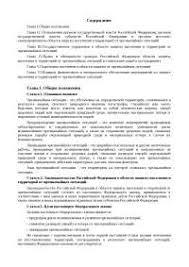 Экологическая оценка основные понятия и принципы реферат по  Экологическая оценка основные понятия и принципы реферат по экологии скачать бесплатно Российская Федерация чрезвычайный чрезвычайных