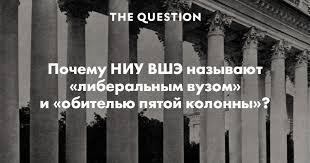 Проверялась ли диссертация Кадырова на плагиат  Почему НИУ ВШЭ называют либеральным вузом и обителью пятой колонны
