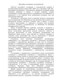 Посмотреть текст диссертации Волгоградская академия МВД Досудебное соглашение о сотрудничестве
