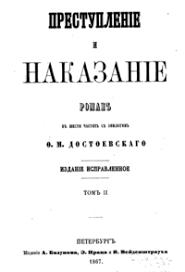 Сочинение по литературе Сайт филолога crime and punishment