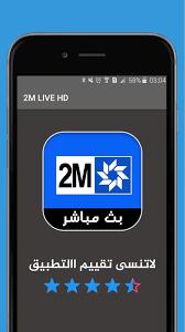 القناة الثانية المغربية 2M بث مباشر für Android - APK herunterladen