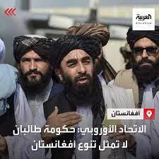 الاتحاد_الأوروبي | الاتحاد الأوروبي: حكومة طالبان لا تمثل تنوع أفغانستان -  طالبان