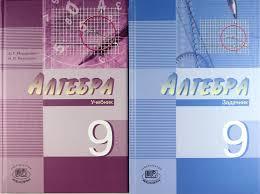 Алгебра класс В ч Ч Учебник Ч Задачник  Купить Мордкович А Алгебра 9 класс В 2 ч Ч