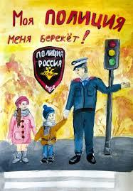 Наша полиция нас бережет no  Наша полиция нас бережет реферат