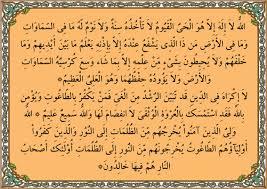advanes of ayat al kursi
