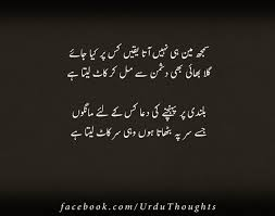 Sad Poetry With Pictures For Facebook Urdu Hindi Poetries Sad Quotes