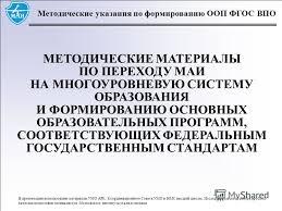 Презентация на тему Методические указания по формированию ООП  1 Методические указания по формированию ООП ФГОС