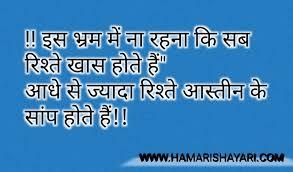 love shayari in hindi sad love shayari