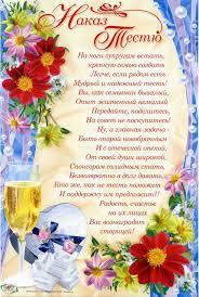 Свадебные наказы и дипломы Все что нужно женщинам секреты  Свадебные наказы и дипломы