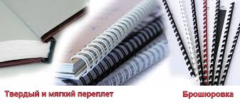 Распечатка и переплет диплома диссертации курсовой Мы предлагаем срочный переплет курсовых дипломных работ диссертаций чертежей и любых других документов прямо в вашем присутствии за 5 10 минут