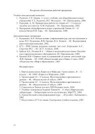 Рабочая программа класс Рудзитис Практикум ИТОГО 68 5 3 413 14