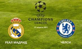 «синие» (официальное прозвище команды) прошли сквозь череду эпох, переживая взлеты и падения, но, пожалуй, именно сейчас для «челси» наступает. Real Madrid Chelsi Prognoz I Stavki Na Match Ligi Chempionov 27 Aprelya 2021