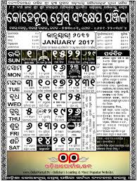 odia calendar november pdf download 2017 odia kohinoor panjika calendar free download