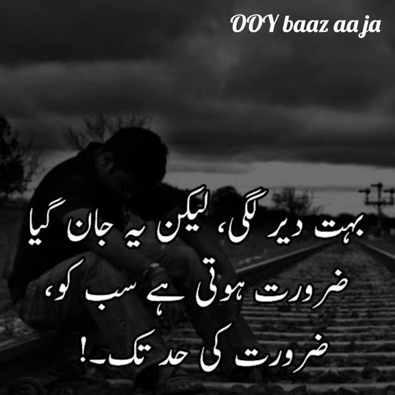 punjabi sad shayari in urdu