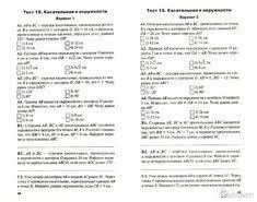 Инструкция по охране труда контролеров hotisu  Контрольная работа по математике 2 класс 2 четверть фгос школа 21 века
