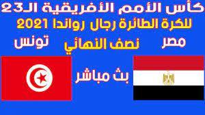🔴 بث مباشر لمباراه مصر وتونس (كأس الأمم الأفريقية للكرة الطائرة 2021)  Egypte vsTunisie - YouTube