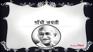 hindi essay on gandhi jayanti गाँधी  hindi essay on gandhi jayanti 2 गाँधी जयंती पर निबंध