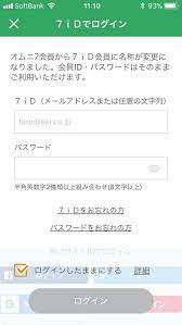 セブンイレブン アプリ パスワード 再 設定