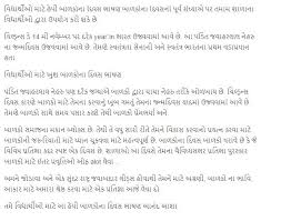 pdf children s day speech essay in english hindi happy children s day speech essay in gujarati