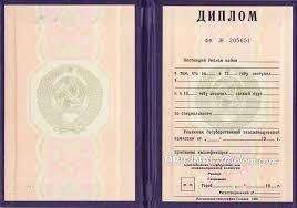 Купить диплом в Волгограде Доступные цены на продажу дипломов в  Специалист выдавался до 1996 года включительно
