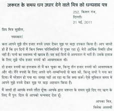 letter of thanks to a friend who gave you money at the time of letter of thanks to a friend who gave you money at the time of emergency in hindi