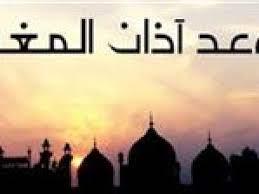 موعد اذان المغرب اليوم في القاهرة والمحافظات – كوكيووكي