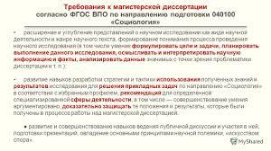 Презентация на тему ПРИМЕЧАНИ Е Чтобы изменить изображение на  7 Требования к магистерской диссертации согласно ФГОС