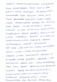 tamil essay for school children essay contest on outer space for school students tamil nadu