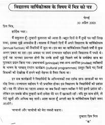 essay on my school annual function in hindi com essay on my school annual function in hindi