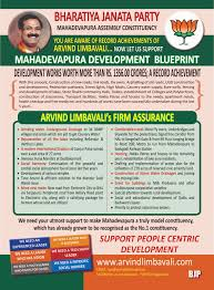 What Did Mahadevapura Mla Aravind Limbavali Do In His 2nd Term