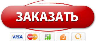 Заказать курсовую работу в Белгороде диплом на заказ в Белгороде  О компании