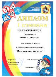 Дипломы по пдд для детей ru Агентство по охоте в архангельской области