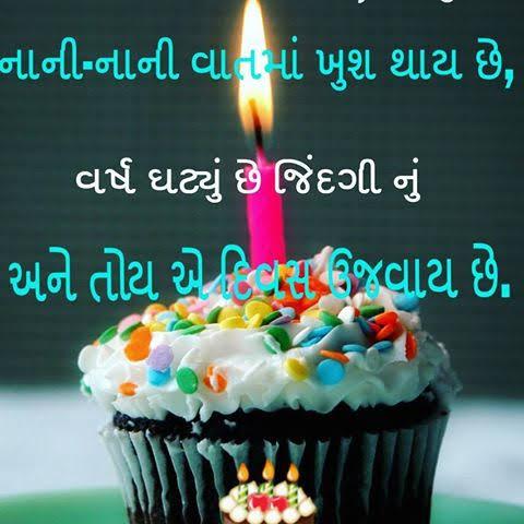 birthday shayari for friend in gujarati