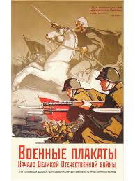 """<b>Набор открыток</b> """"Военные плакаты"""" Даринчи 5466044 в ..."""