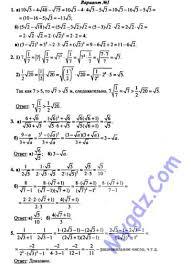 Гдз Алгебра Класс Контрольные Работы скачать списать  Гдз Алгебра 8 Класс Контрольные Работы