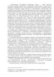 Поправки и пересмотр Конституции РФ реферат по административному  Поправки и пересмотр Конституции РФ реферат по административному праву скачать бесплатно изменение основной закон проблемы дума