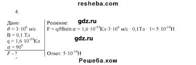 ГДЗ по физике для класса Марон А Е контрольные работы   контрольная работа 6 вариант 3 4 ГДЗ Решебник по физике 9 класс дидактические материалы Марон А Е